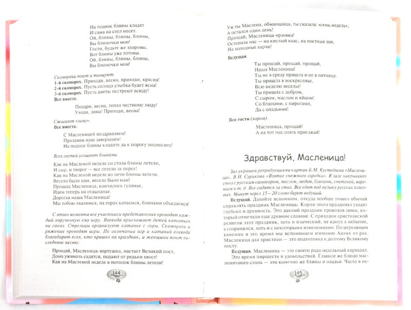 Иллюстрация 1 из 4 для Оригинальные сценарии любимых праздников. Натольная книга массовика-затейника - Ирина Булгакова | Лабиринт - книги. Источник: Лабиринт