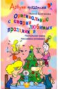 Оригинальные сценарии любимых праздников, Булгакова Ирина Вячеславовна