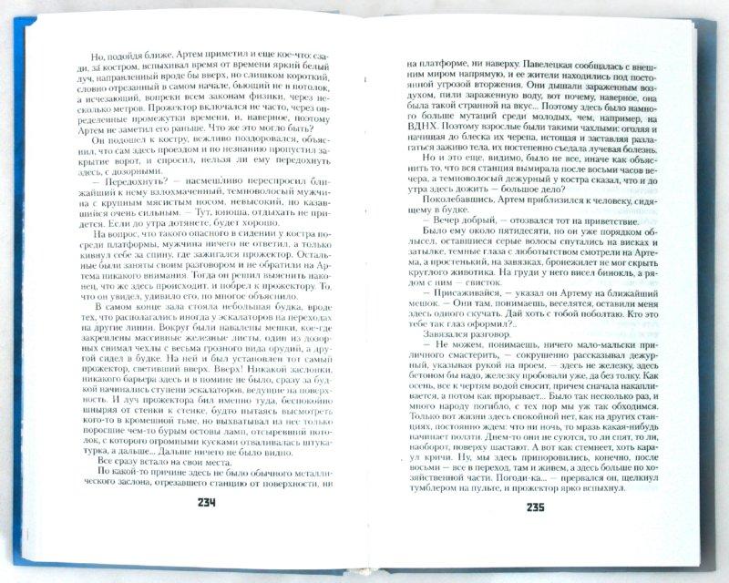 Иллюстрация 1 из 3 для Метро 2033 - Дмитрий Глуховский | Лабиринт - книги. Источник: Лабиринт