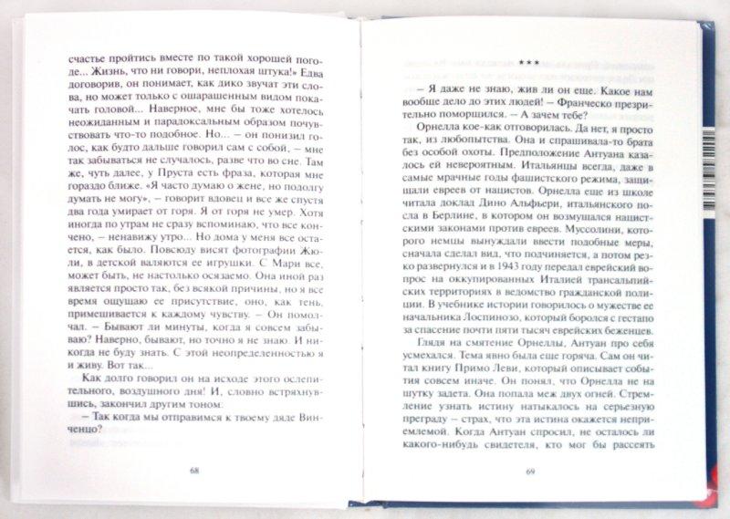 Иллюстрация 1 из 16 для Пузырь Тьеполо - Филипп Делерм | Лабиринт - книги. Источник: Лабиринт