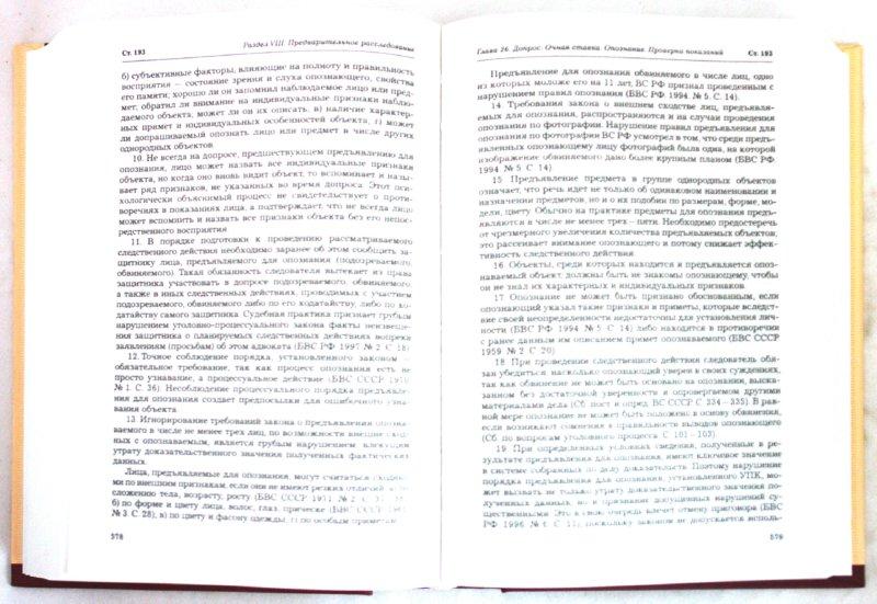 Иллюстрация 1 из 5 для Научно-практические комментарии к Уголовно-процессуальному кодексу Российской Федерации | Лабиринт - книги. Источник: Лабиринт