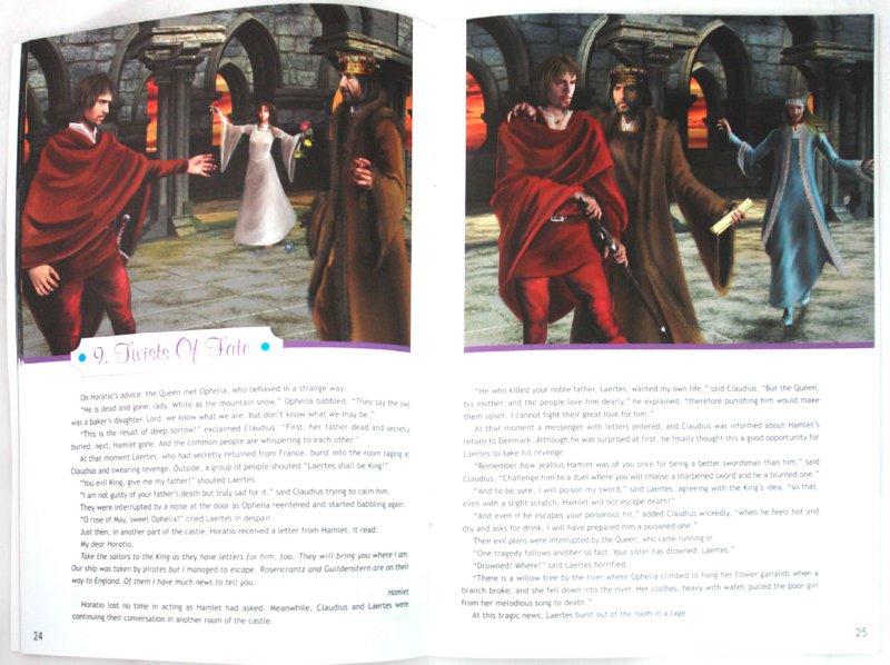 Иллюстрация 1 из 25 для Английский язык. Гамлет (по У. Шекспиру). Английский в фокусе. 11 класс. Книга для чтения | Лабиринт - книги. Источник: Лабиринт
