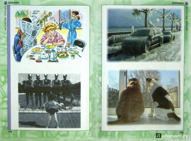 Иллюстрация 1 из 6 для французский язык. 10 класс: учебник для.