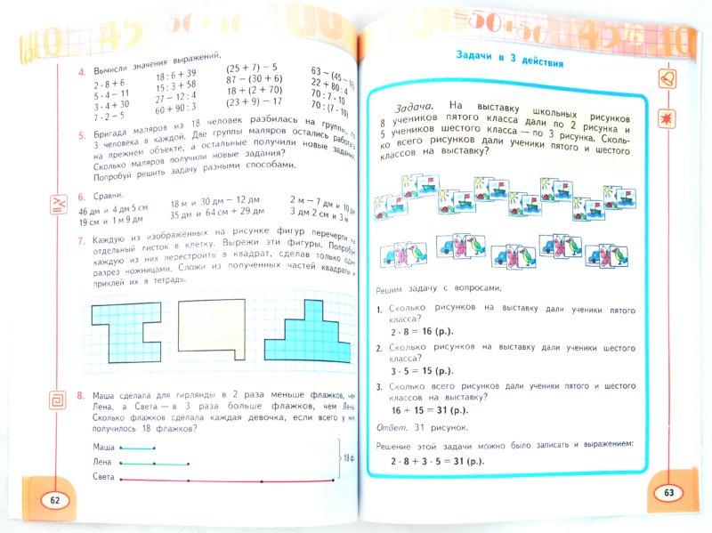 Иллюстрация 1 из 8 для Математика. 3 класс. Учебник для общеобразовательных учреждений. Комплект из 2 частей - Дорофеев, Миракова | Лабиринт - книги. Источник: Лабиринт