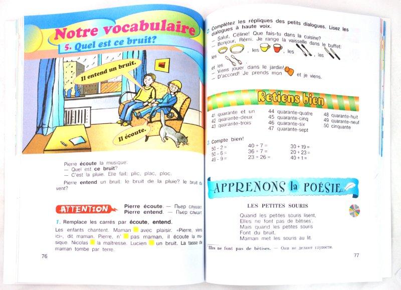 Иллюстрация 1 из 31 для Французский язык. 3 класс. Учебник. В 2-х частях. ФГОС - Касаткина, Гусева | Лабиринт - книги. Источник: Лабиринт