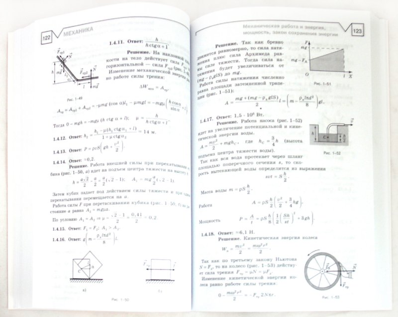 институт решебник