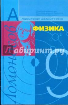 Физика. Электродинамика, атом и атомное ядро с основами общей астрономии. 9 класс: учебник