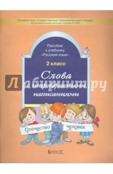 """Слова с непроверяемыми написаниями. Пособие к учебнику """"Русский язык"""", 2 класс. ФГОС"""