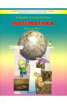 Математика. Учебник для 4-го класса. (Моя математика). Комплект в 3-х частях