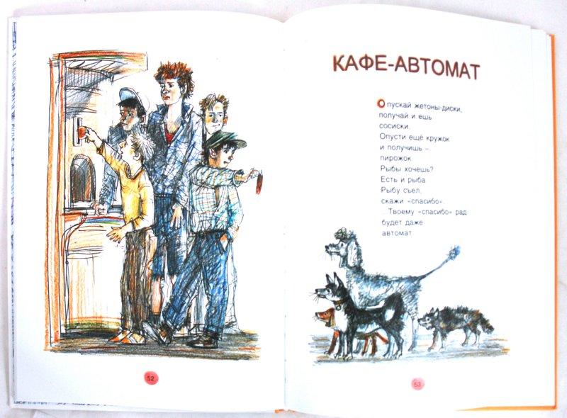Иллюстрация 1 из 52 для Разные истории - Глеб Горбовский   Лабиринт - книги. Источник: Лабиринт