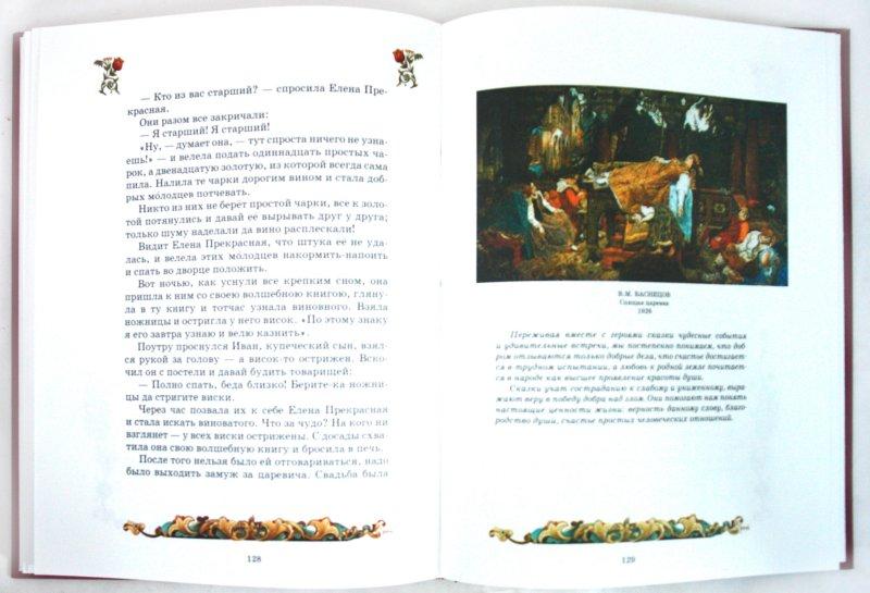 Иллюстрация 1 из 43 для Русские сказки | Лабиринт - книги. Источник: Лабиринт