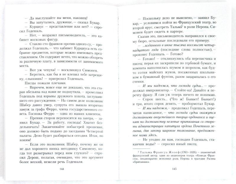 Иллюстрация 1 из 7 для Неведомый шедевр - Оноре Бальзак | Лабиринт - книги. Источник: Лабиринт