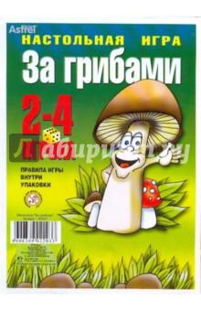 Настольная игра За грибами (02101).