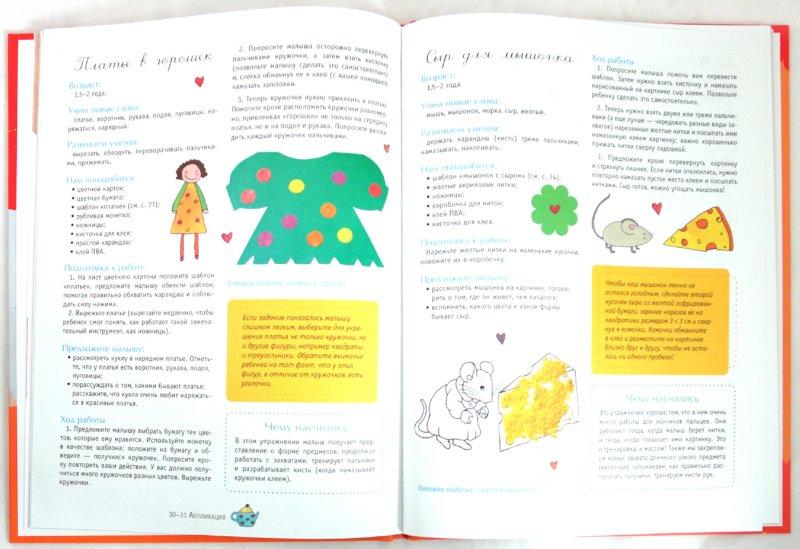 Иллюстрация 1 из 35 для Развивающие занятия для самых маленьких: От года до 3 лет - Юлия Катина | Лабиринт - книги. Источник: Лабиринт