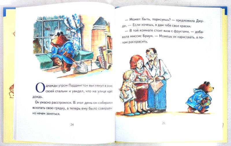 Иллюстрация 1 из 31 для Медвежонок Паддингтон один дома - Майкл Бонд | Лабиринт - книги. Источник: Лабиринт