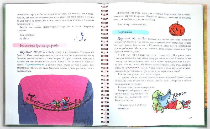 Иллюстрация 1 из 33 для Малютка Волк. Дневник великих дел - Иан Уайброу | Лабиринт - книги. Источник: Лабиринт