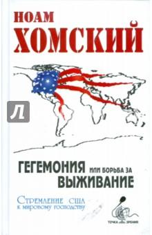 Гегемония или борьба за Выживание: стремление США к мировому господству