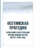 Осетинская трагедия. Белая книга преступлений против Южной Осетии. Август 2008 года