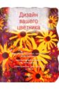 Ефимова Татьяна Владимировна Дизайн вашего цветника