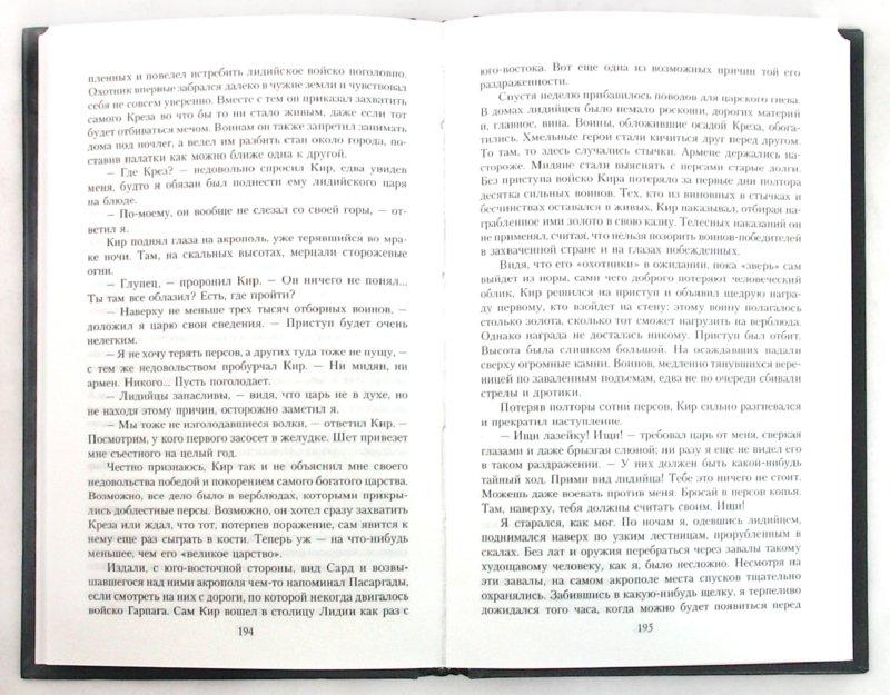 Иллюстрация 1 из 2 для Тайна Кира Великого - Сергей Смирнов | Лабиринт - книги. Источник: Лабиринт