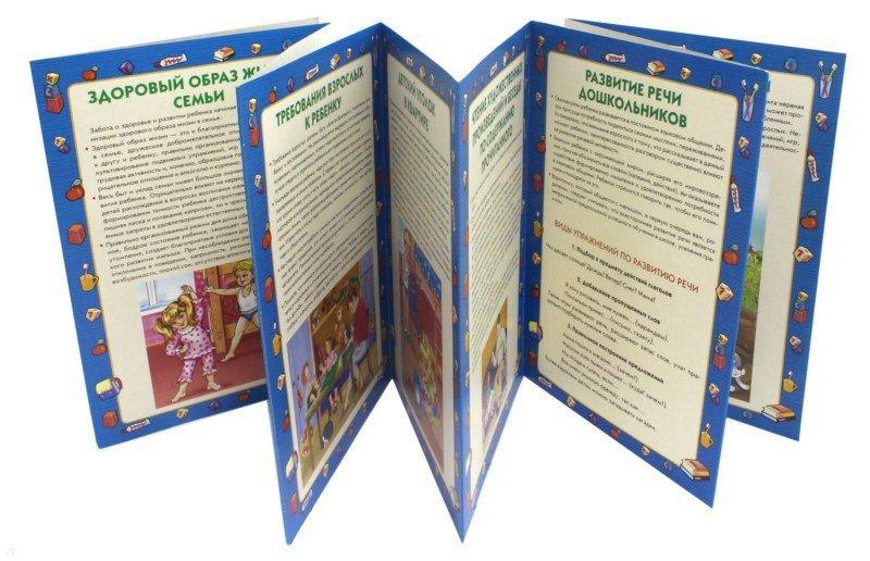 Иллюстрация 1 из 4 для Роль семьи в воспитании ребенка. Демонстрационный материал | Лабиринт - книги. Источник: Лабиринт