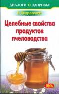 Лечение медом и целебные свойства продуктов пчеловодства