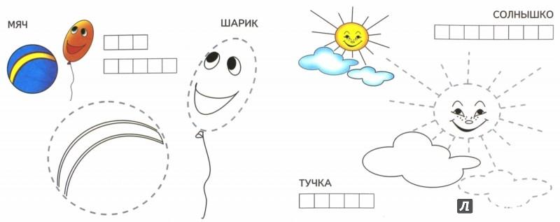 Иллюстрация 1 из 17 для Солнышко   Лабиринт - книги. Источник: Лабиринт