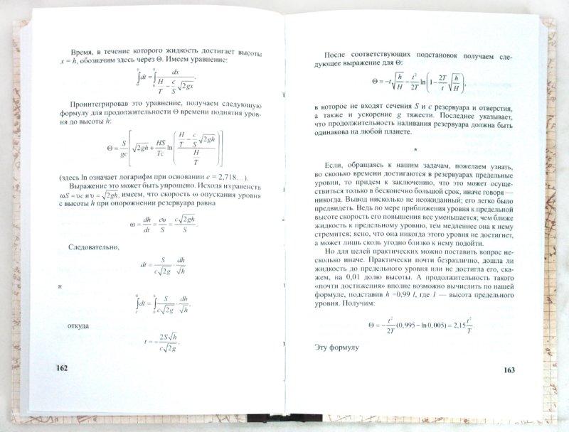 Иллюстрация 1 из 18 для Знаете ли вы физику? - Яков Перельман | Лабиринт - книги. Источник: Лабиринт