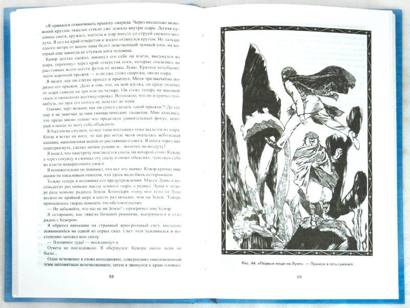 Иллюстрация 1 из 16 для Занимательная физика. Книга 2 - Яков Перельман | Лабиринт - книги. Источник: Лабиринт