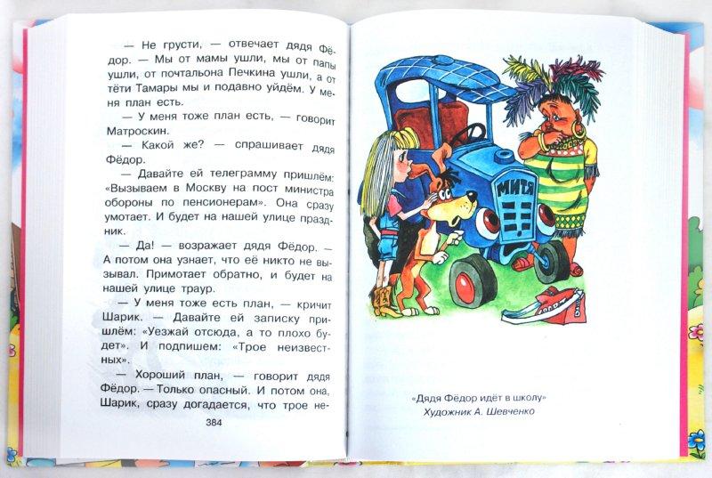 Иллюстрация 1 из 39 для Старые и новые истории о Простоквашино - Эдуард Успенский | Лабиринт - книги. Источник: Лабиринт
