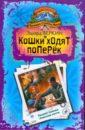 Веркин Эдуард Николаевич Хроника Страны Мечты: Кошки ходят поперек