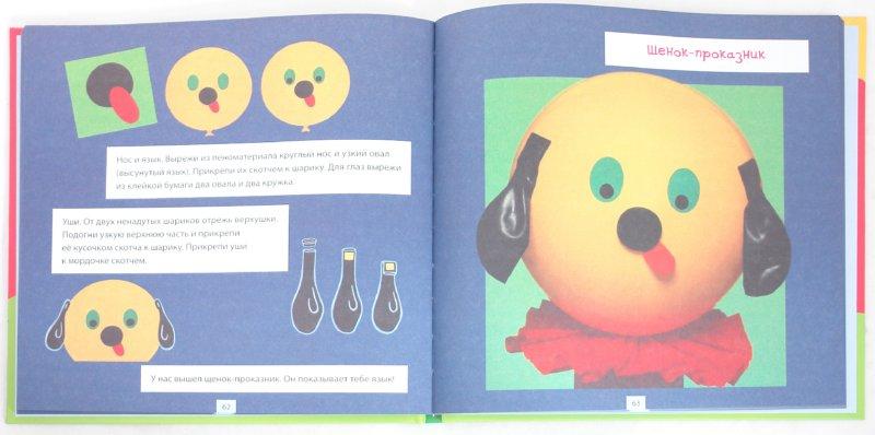 Иллюстрация 1 из 15 для Первые поделки для малышей - Баркер, Мом | Лабиринт - книги. Источник: Лабиринт