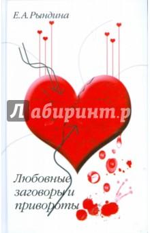 Любовные заговоры и привороты