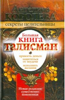 Большая книга-талисман
