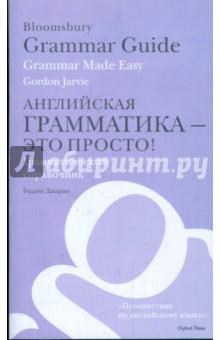 Английская грамматика - это просто! Грамматический справочник