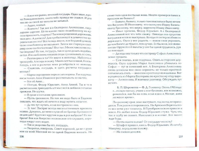 Иллюстрация 1 из 8 для Петр I. Любовь тирана - Нина Молева | Лабиринт - книги. Источник: Лабиринт