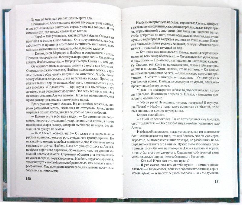 Иллюстрация 1 из 15 для Неукрощенный - Моника Маккарти | Лабиринт - книги. Источник: Лабиринт