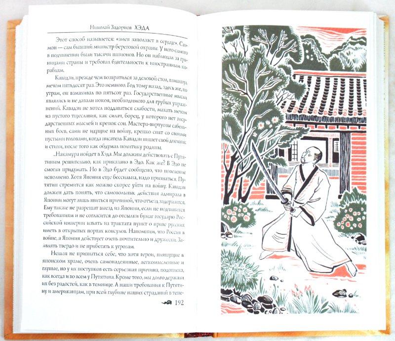 Иллюстрация 1 из 17 для Хэда - Николай Задорнов   Лабиринт - книги. Источник: Лабиринт