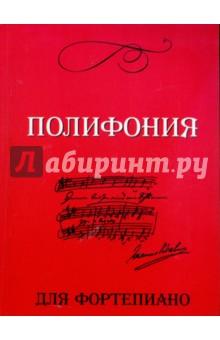 Полифония для фортепиано. Для учащихся 6-7 классов ДМШ. Учебно-методическое пособие