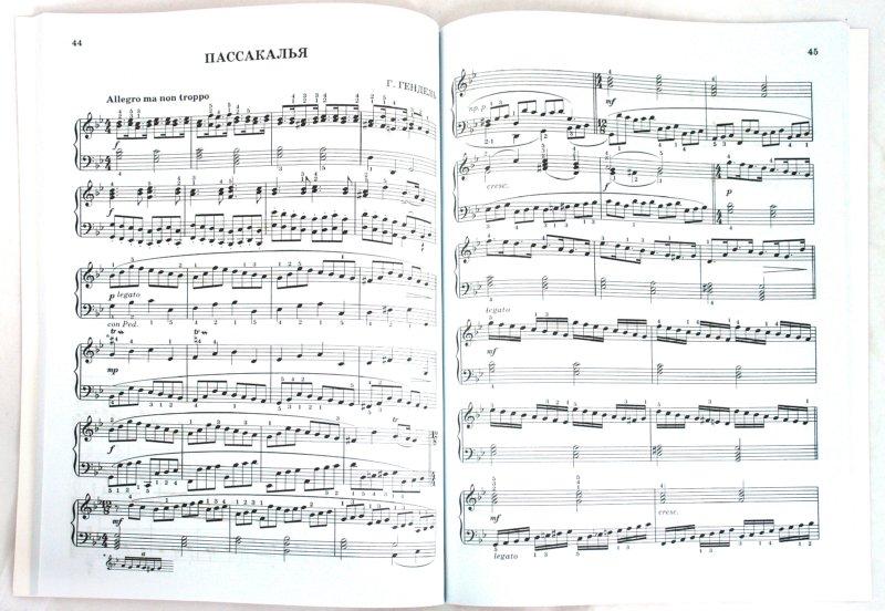 Иллюстрация 1 из 13 для Полифония для фортепиано. 6-7 классы ДМШ. Учебно-методическое пособие   Лабиринт - книги. Источник: Лабиринт