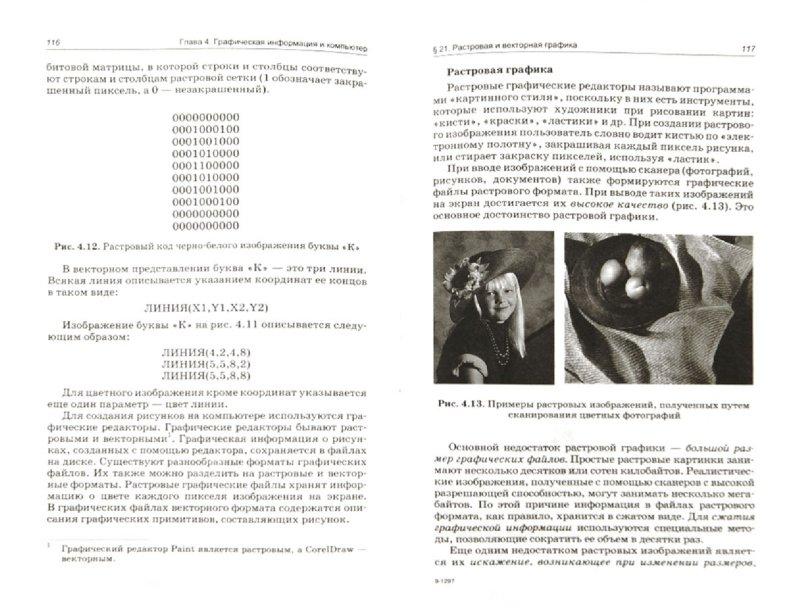 Иллюстрация 1 из 6 для Информатика и ИКТ. Учебник для 8 класса - Семакин, Залогова, Русаков, Шестакова | Лабиринт - книги. Источник: Лабиринт