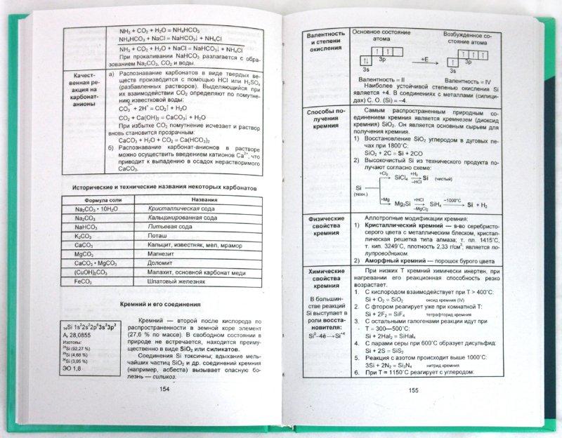 Иллюстрация 1 из 18 для Химия. Экспресс-репетитор для подготовки к ЕГЭ - Егоров, Аминова | Лабиринт - книги. Источник: Лабиринт