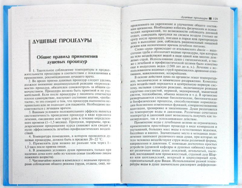 Иллюстрация 1 из 6 для Грязелечение и водные процедуры - Сергей Арсенин | Лабиринт - книги. Источник: Лабиринт