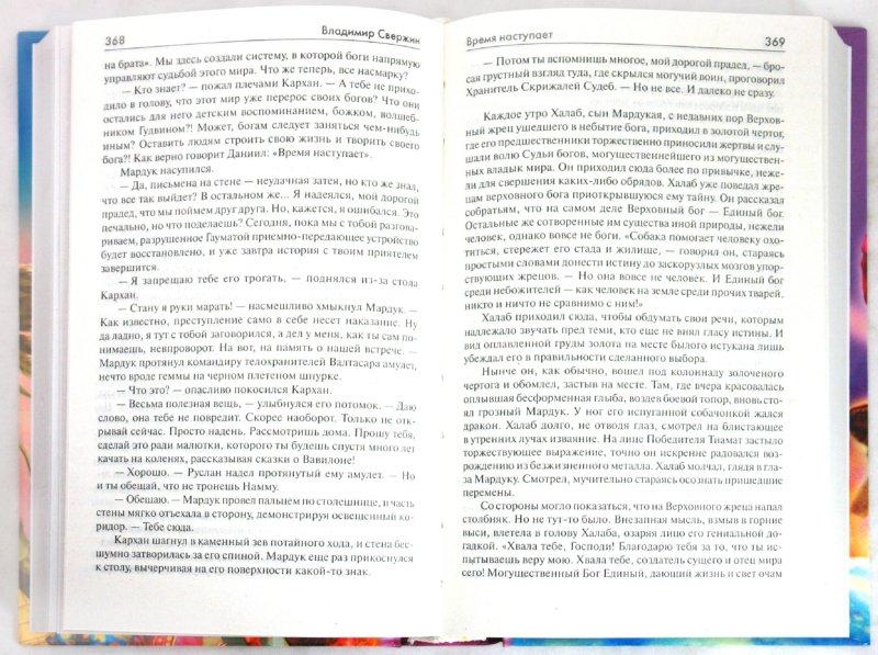 Иллюстрация 1 из 7 для Время наступает. Фехтмейстер - Владимир Свержин | Лабиринт - книги. Источник: Лабиринт