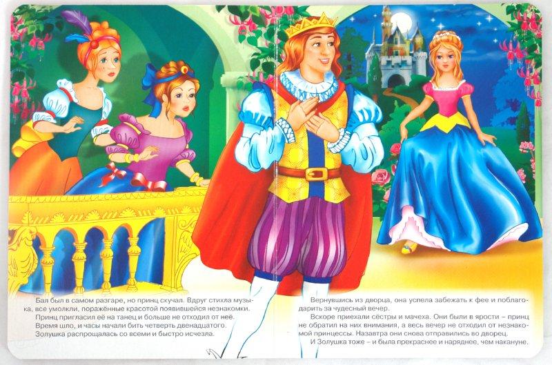 Иллюстрация 1 из 8 для Золушка (+ DVD)   Лабиринт - книги. Источник: Лабиринт