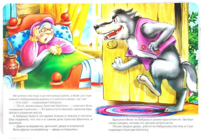 Иллюстрация 1 из 9 для Красная шапочка (+ DVD) - Шарль Перро | Лабиринт - книги. Источник: Лабиринт