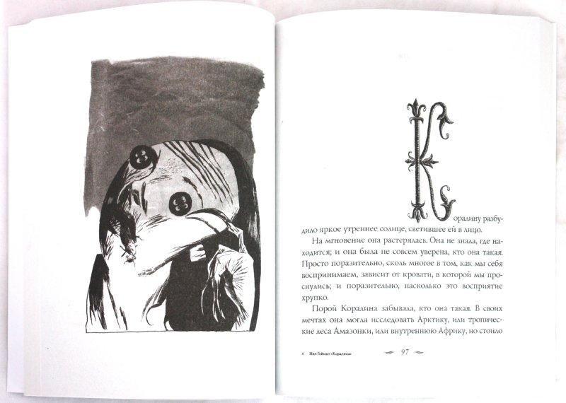 Иллюстрация 1 из 35 для Коралина - Нил Гейман | Лабиринт - книги. Источник: Лабиринт
