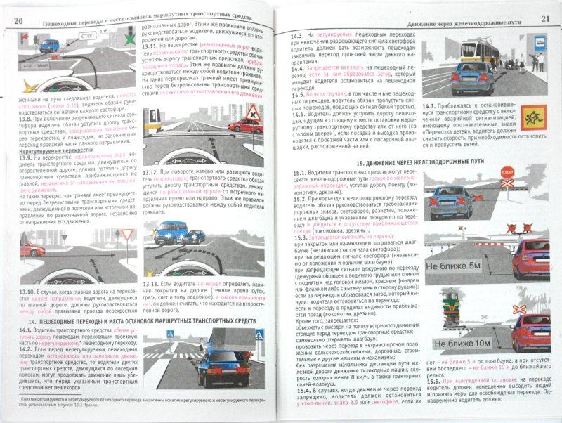 Иллюстрация 1 из 5 для Правила дорожного движения Российской Федерации (с иллюстрациями) с изменениями от 01 июня 2009 года | Лабиринт - книги. Источник: Лабиринт
