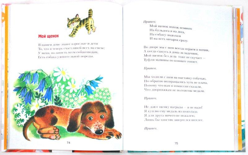 Иллюстрация 1 из 23 для Пойте вместе с нами. Детские песни | Лабиринт - книги. Источник: Лабиринт