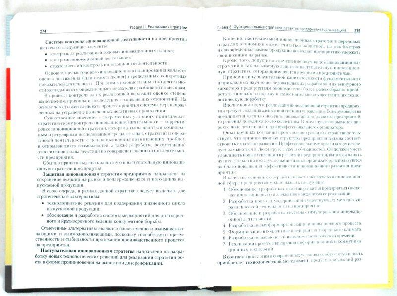 Иллюстрация 1 из 16 для Стратегический менеджмент. Учебник для вузов - Александр Петров | Лабиринт - книги. Источник: Лабиринт